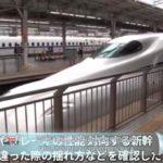 Japón hizo las primeras pruebas públicas de su nuevo tren bala